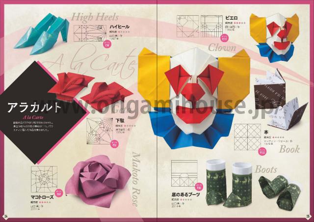 ハート 折り紙 山口真 折り紙 : origamihouse.jp