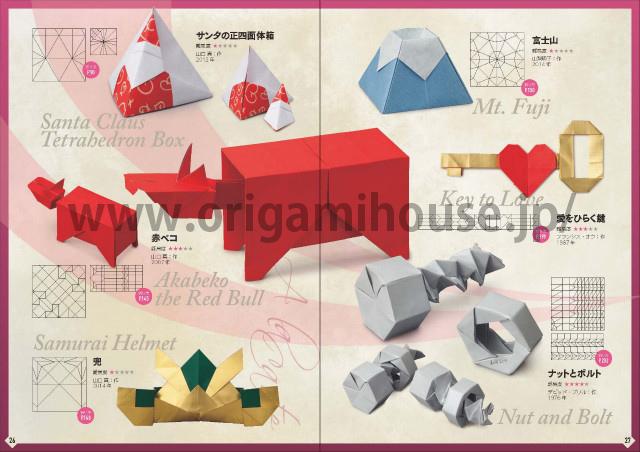 山口真の本 - 端正な折り紙 : 折り紙 サンタブーツ : すべての折り紙